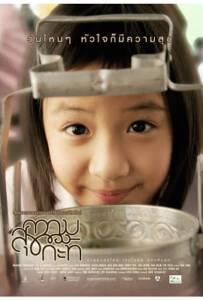 Happiness of kati (2009) ความสุขของกะทิ