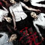 Death Bell 2 Bloody Camp (2010) ปริศนาลับ โรงเรียนมรณะ 2