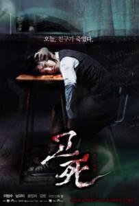 Death Bell (2008) ปริศนาโรงเรียนมรณะ