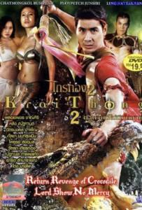 ไกรทอง 2 ตำนานที่ไม่มีวันตาย (2012) Krai Thong 2