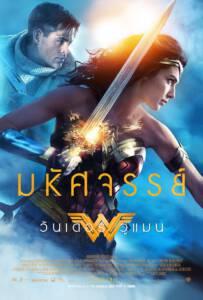 Wonder Woman (2017) วันเดอร์ วูแมน