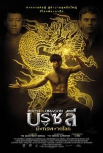 Birth of the Dragon (2017) บรูซ ลี มังกรผงาดโลก