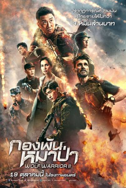 The Expendables 2 (2012) : โคตรคน ทีมเอ็กซ์เพนเดเบิ้ล