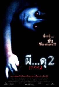 Ju on 2 (2003) ผี…ดุ 2