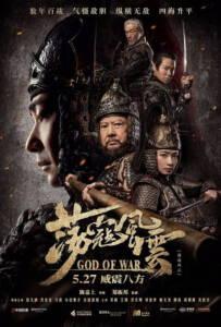 God of War (2017) สมรภูมิประจัญบาน