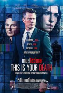 This Is Your Death (2018) เกมส์โชว์ตาย