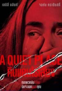 A Quiet Place (2018) ดินแดนไร้เสียง