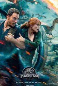 Jurassic World 2: Fallen Kingdom (2018) จูราสสิค เวิลด์ 2: อาณาจักรล่มสลาย