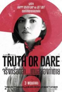 Truth or Dare (2018) จริงหรือกล้า เกมสยองท้าตาย