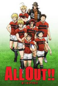All Out!! EP.1-EP.15 (จบ)