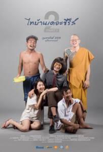 Thi-Baan The Series 2.1 (2018) ไทบ้าน เดอะซีรีส์ 2.1