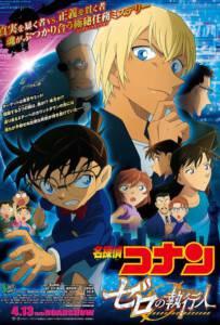 Detective Conan Movie 22 Zero The Enforcer (2018) ยอดนักสืบจิ๋วโคนัน ปฏิบัติการสายลับเดอะซีโร่