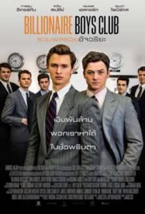 Billionaire Boys Club (2018) รวมพลรวยอัจฉริยะ