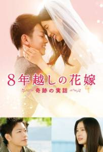 The 8 Year Engagement (2017) บันทึกน้ำตารัก 8 ปี