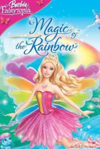 Barbie Fairytopia Magic of the Rainbow (2007) นางฟ้าบาร์บี้กับเวทมนตร์แห่งสายรุ้ง ภาค 10