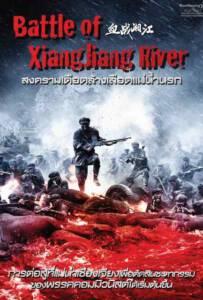 Battle of Xiangjiang River (2017) สงครามเดือดล้างเลือดแม่น้ำนรก
