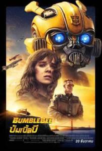 Bumblebee (2018) บัมเบิ้ลบี