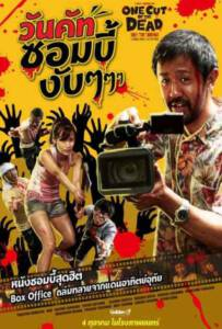 One Cut of the Dead (Kamera o tomeru na!) (2017) วันคัท ซอมบี้งับๆๆๆ