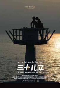 Thirty Years of Adonis (2017) อะดอนีส แรงรักข้ามเวลา 20+