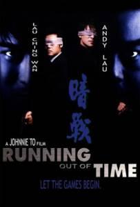 Running Out of Time (1999) แหกกฏโหดมหาประลัย