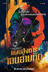 The Trough (Di ya cao) (2018) แผนสังหารเกมอำมหิต
