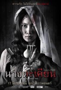 Takien (2003) นางตะเคียน