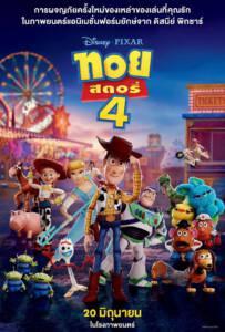 Toy Story 4 (2019) ทอย สตอรี่ 4