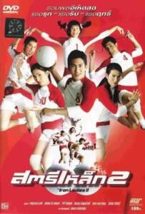Iron Ladies 2 (2003) สตรีเหล็ก 2