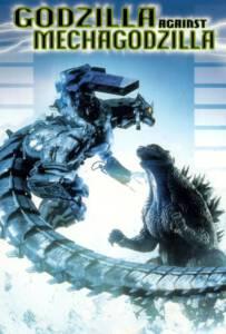 Godzilla Against MechaGodzilla (Gojira X Mekagojira) (2002) ก็อดซิลลา สงครามโค่นจอมอสูร