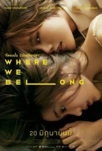 Where We Belong (2019) ที่ตรงนั้น มีฉันหรือเปล่า