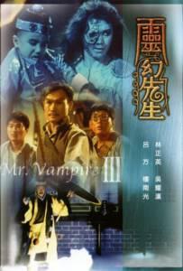 Mr. Vampire 3 (1987) ผีกัดอย่ากัดตอบ ภาค 3