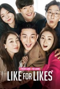 Like For Likes (2016) กดไลค์เพื่อกดเลิฟ