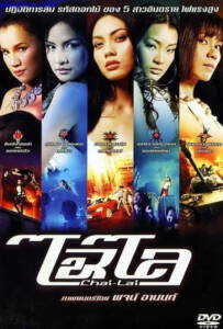 Chai lai (2006) ไฉไล