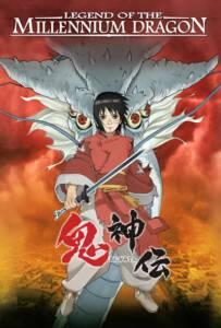 Legend of the Millennium Dragon (2011) เจ้าหนูพลังเทพมังกร