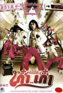 The Possible (2006) เก๋าเก๋า