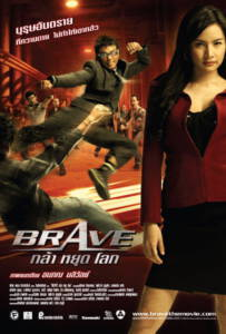 Brave Warrior Fighter (2007) กล้า หยุด โลก