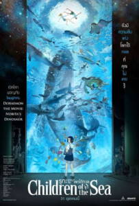 Children of the Sea (2019) รุกะผจญภัยโลกใต้ทะเล
