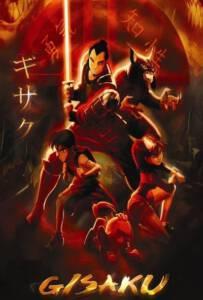 Gisaku (2006) กิซากุ พลพรรคพิทักษ์โลก
