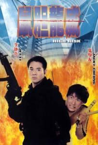 High Risk (1995) ตายยาก เพราะเธอเจ็บไม่ได้
