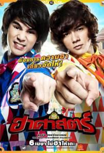 The HZ Comedians (2011) ฮาศาสตร์