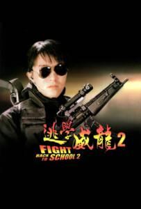 Fight Back to School II (To hok wai lung 2) (1992) คนเล็กนักเรียนโต 2