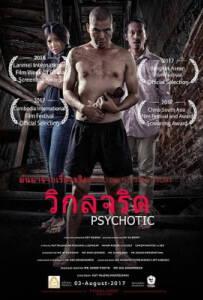 Psychotic (2016) วิกลจริต