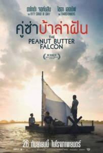 The Peanut Butter Falcon (2019) คู่ซ่าบ้าล่าฝัน