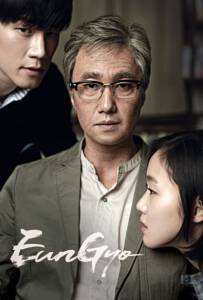 A Muse (Eungyo) (2012) เสน่ห์หาในวังวน