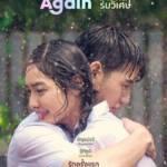 Classic Again (2020) จดหมาย สายฝน ร่มวิเศษ
