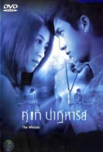 The Whistle (2003) คู่แท้ปาฏิหาริย์