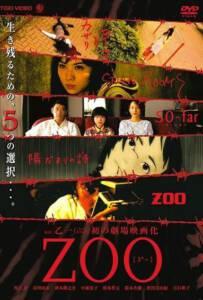 Zoo (2005) บันทึกลับฉบับสยอง