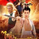 Dream Journey 2: Princess Iron Fan (2017) ไซอิ๋ว 2 ศึกวายุอภินิหาร