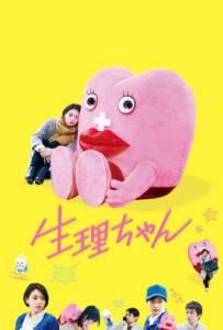 Little Miss Period (Seiri-chan) (2019) เซย์ริจัง น้องเมนส์เพื่อนรัก