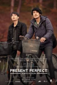 Present Perfect (2017) แค่นี้...ก็ดีแล้ว